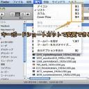 Mac Finderの表示形式をキーボードで切り替える方法