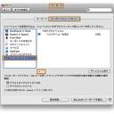 Mac Safariで瞬時にプライベートブラウズを有効に切り替える方法