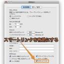 Macのテキストエディット.appで文書内のURLをリンクに変換する方法