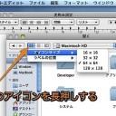 Macの「開く・保存」ダイアログで、アイコンの表示方法を変更する隠れ技