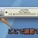 Mac iTunesのボリュームをマウスのスクロールホイールで調節する方法