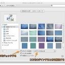 Macの起動時にデスクトップピクチャ(壁紙)を自動的に変更する方法