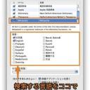 Macの辞書.appを使って複数の言語で同時にWikipediaを検索する方法