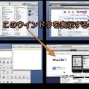 アプリケーションスイッチャーとExposéを連携して、素早くウインドウを切り替えるテクニック