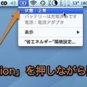 MacBookやMacBook Proのバッテリーの状態が正常かどうか確認する方法