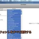 Macで使用しているフォントに異常がないか検証する方法