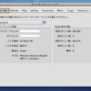 自分のMacのIPアドレスを確認する方法