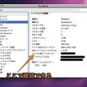 Mac本体のシリアル番号(製造番号)を調べる方法
