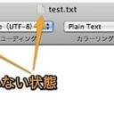 Mac OS Xで、編集中のファイルを保存したかどうか見分ける方法