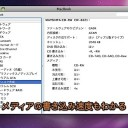 MacのCD/DVDドライブで書き込みできるメディアの種類を調べる方法