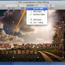 Macのプレビュー.appで写真をトリミング、反転、回転する方法