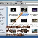 ファイルを開くと同時に、Finderウィンドウを自動的に閉じる方法