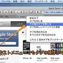 Mac Safariで不要なタブ・ウインドウをまとめて閉じる方法