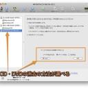 Macで書き換え可能なCD・DVDの保存・読み出しがおかしい場合の対処方法