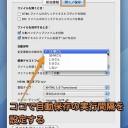 Macのテキストエディット.appで文書の自動保存機能を利用する方法