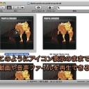 動画や音楽ファイルのアイコンが非選択になっても、Finderのプレビュー再生を継続させる裏技