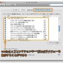 Mac Dockをキーボードで操作する方法