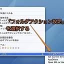 Macで複数の写真の「画像ファイルフォーマット」を同時に変換する方法