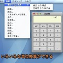 Macの計算機.appで面積や通貨などの単位換算する方法