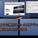 MacのSpacesで操作スペースを瞬時に入れ替える方法