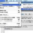 MacでデータDVD・CDを大量にコピーする方法