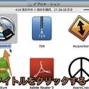 Macでアイコンの名前をとても簡単にコピー&ペーストする方法
