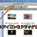 Mac Finderで開いているフォルダを、簡単にコピーしたりエイリアスを作成したりする方法