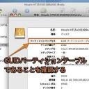 Macのシステム全体を外付けHDにコピーしてそこから起動する方法