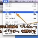 Macのアイコンを変更したり、デフォルトに戻したりする方法