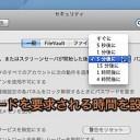 Macでスリープやスクリーンセーバの解除にパスワードを要求する時間を詳細に設定する裏技