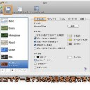 Macのターミナル.app のデザインをカスタマイズする方法