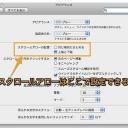 Macでウィンドウのスクロールバーの矢印の位置を変更する裏技