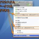 Mac iChatに自分の今の状況をカスタマイズして表示する方法