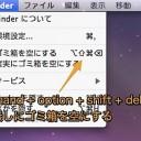 Macのファイル削除やゴミ箱を空にするキーボードショートカットまとめ