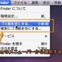 Macのキーボードショートカットで「確実にゴミ箱を空にする」方法