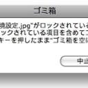 Macでロックされてゴミ箱から削除できないファイルを消去する方法