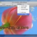 Macのプレビュー.appで写真から似た色の部分のみ選択する方法