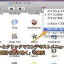 Mac Finderのツールバーに登録したアイコンを整理・削除する方法