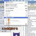 Mac iTunesで重複している曲を表示して削除する方法