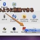 Macのシステム環境設定からパネル(アイコン)を削除する方法