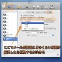 Mac Mailでメールサーバー上のメールを削除する方法