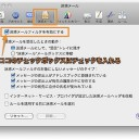 Mac Mailでスパムメール(迷惑メール)を自動的に判定し削除する方法