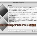Boot CampのWindowsパーティションを削除する方法