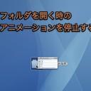 Macでフォルダを開く際のアニメーションを停止して高速化する裏技