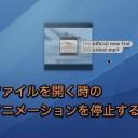 Macでファイルを開く時のアイコンのエフェクトを停止して高速化する裏技
