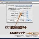 Mac OS XでCaps Lockキーを無効化したり、他の修飾キーに入れ替えたりする方法