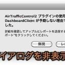 Macでアプリケーションが異常終了した時のダイアログを非表示にする裏技