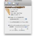 Macでデスクトップ上のアイコンを非表示にする方法