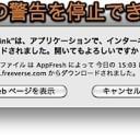 Macにダウンロードしたファイルを開く時の「警告ダイアログ」を無効化する裏技
