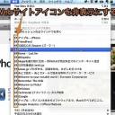 Mac SafariでWebサイトのアイコンを非表示にして高速化する裏技
